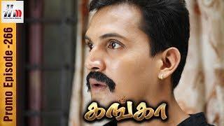 Ganga Tamil Serial | Episode 266 Promo | 13 November 2017 | Ganga Latest Serial | Home Movie Makers