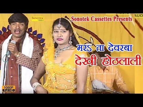 मरs ता देवरवा देखी ओठलाली || Sudershan Yadav || Bhojpuri Mukabla || Birha Dangal