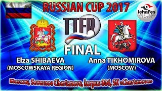 КУБОК РОССИИ-2017 ФИНАЛ Эльза ШИБАЕВА (R:1588) - Анна ТИХОМИРОВА (R:1632)