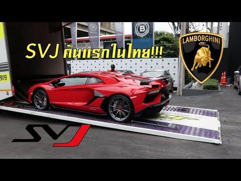 ส่งมอบ Aventador SVJ คันเเรกในไทย!!! มีเเค่ 3 คันในไทยเท่านั้น!!!