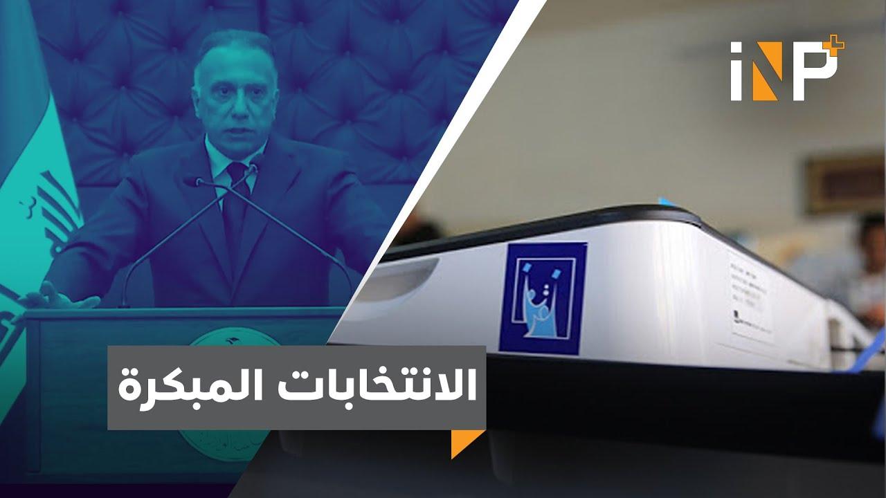 عراقيل بالجملة تواجه الانتخابات المبكرة