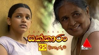 Sakkaran | සක්කාරං - Episode 95 | Sirasa TV Thumbnail