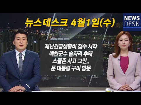 [Live] 2020.04.01(수) 안동MBC 뉴스데스크 / 안동MBC
