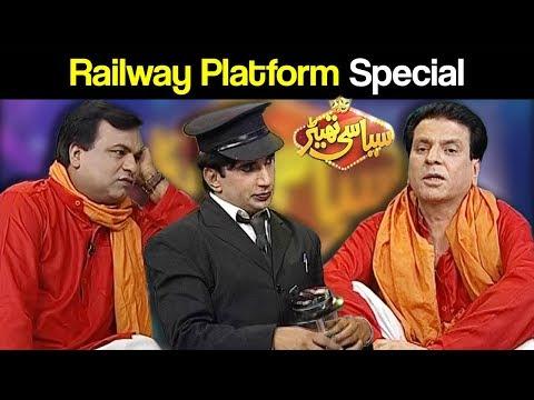 Railway Platform Special - Syasi Theater - 18 June 2018 - Express News