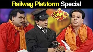 Railway Platform Special - Syasi Theater - 18 June 2018 - Express News