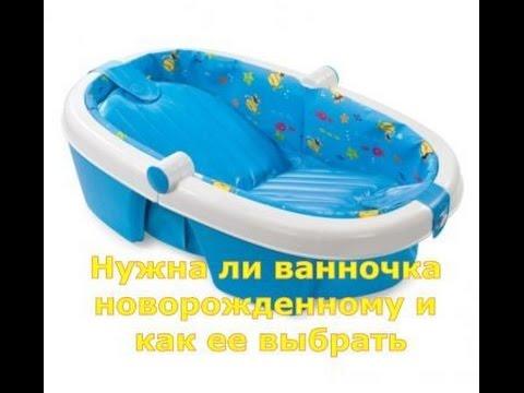 Нужна ли ванночка новорожденному и как ее выбрать