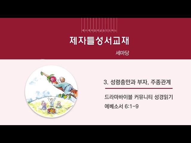 [제자들 성서교재] 세마당 - Chapter3