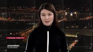 Новости Казахстана. Выпуск от 22.01.20 / Басты жаңалықтар