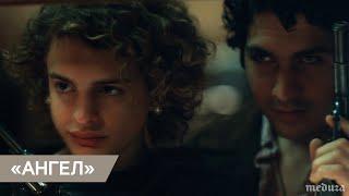 Трейлер фильма «Ангел»