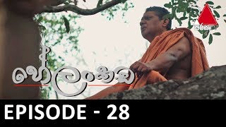 Helankada - Episode 28 | 27th July 2019 | Sirasa TV Thumbnail