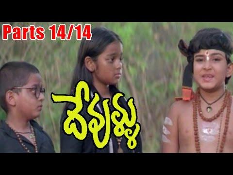 Devullu Movie Parts 14/14 - Prithvi, Raasi