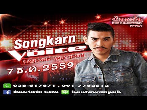 สงกรานต์ The Voice Live in บ้านตะวันผับ ระยอง 7 ธันวาคม 2559