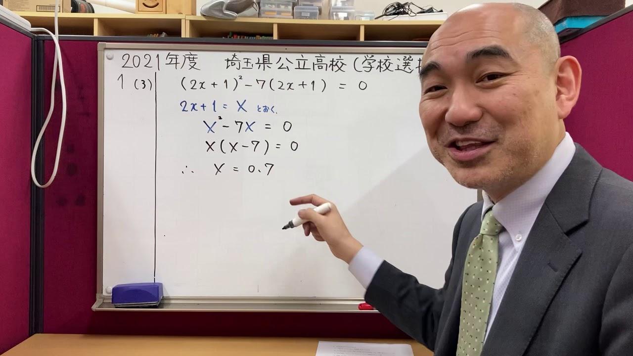 2021年度 埼玉県立入試 解説授業 数学 学校選択【大問1(3)】