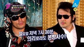 [예고] 드디어 붙었다! '김보성 vs 최민수' 의리 대결!_채널A_압도적7 6회