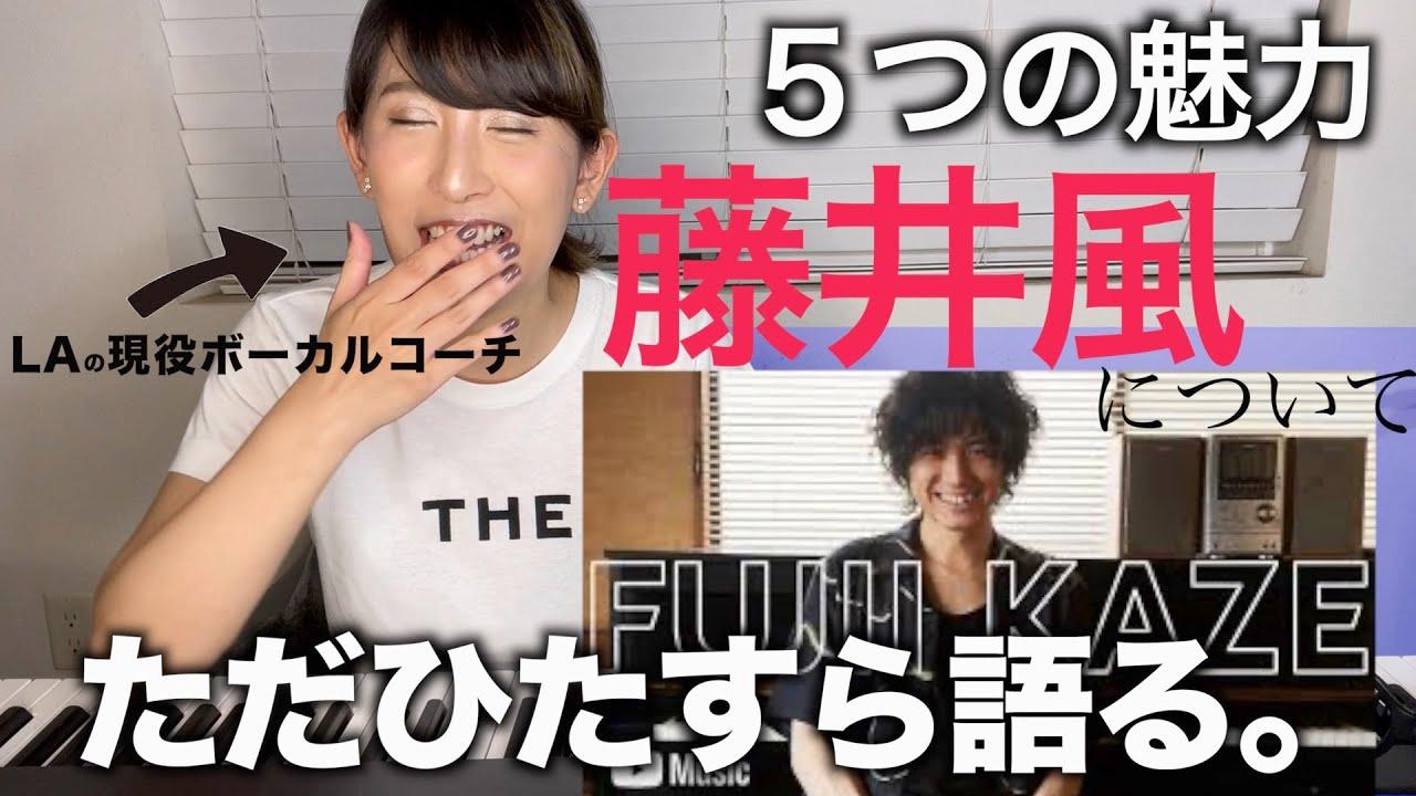 藤井風くん最高です。【藤井風(Fujii Kaze)の5つの魅力を勝手に語る会】