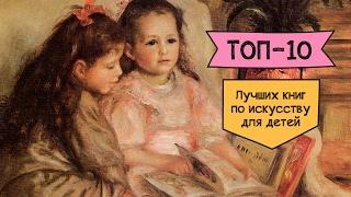 ТОП-10 лучших книг по искусству для детей