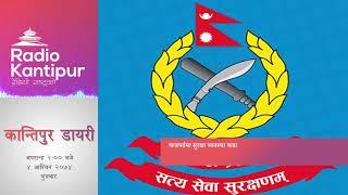 Kantipur Diary 2:00pm - 20 September 2017