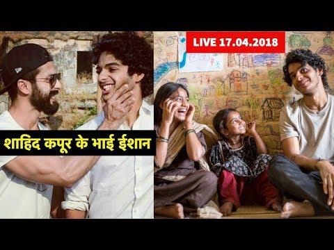 Live : Beyond The Clouds Press Conference | Ishaan | Malavik
