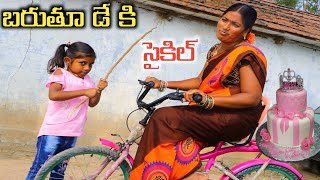 Birthday Ki Cycle iste Radha  | బరుతూ డే కి సైకిల్ ఇస్తే Cake Kosam bicycle | My Village Comedy