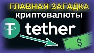 Главная загадка криптовалюты Tether (USDT)