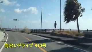 ★ドライブスポット★館山、南房総を強風の中ドライブ!国道127号・410号【車載動画】