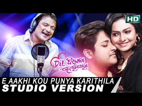 A Akhi Kau Punya Karithila | Studio...