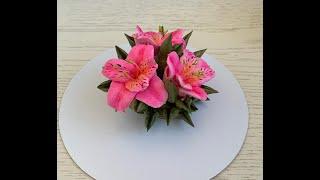 Какие же КРАСИВЫЕ Цветы МК АЛЬСТРОМЕРИЯ из Белкового крема Красивый торт