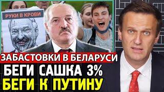 ЗАБАСТОВКИ ПО ВСЕЙ БЕЛАРУСИ. Алексей Навальный