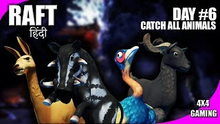 RAFT🔴 CATCH ALL ANIMALS PET BIG ISLAND & ANIMALS DAY #6 - Hindi - INDIA 😂!paytm