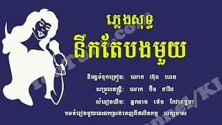 នឹកតែបងមួយ ភ្លេងសុទ្ធ ម៉េង កែវពេជ្ជតា, Nek Te Bong Muy, Karaoke Khmer for sing