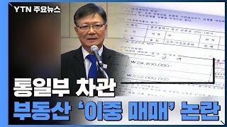 통일부 차관 부동산 '이중 매매' 논란! / YTN