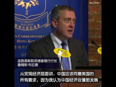 """""""中国应该同意美国的所有要求"""" - 圣路易斯联储行长谈美中贸易谈判"""