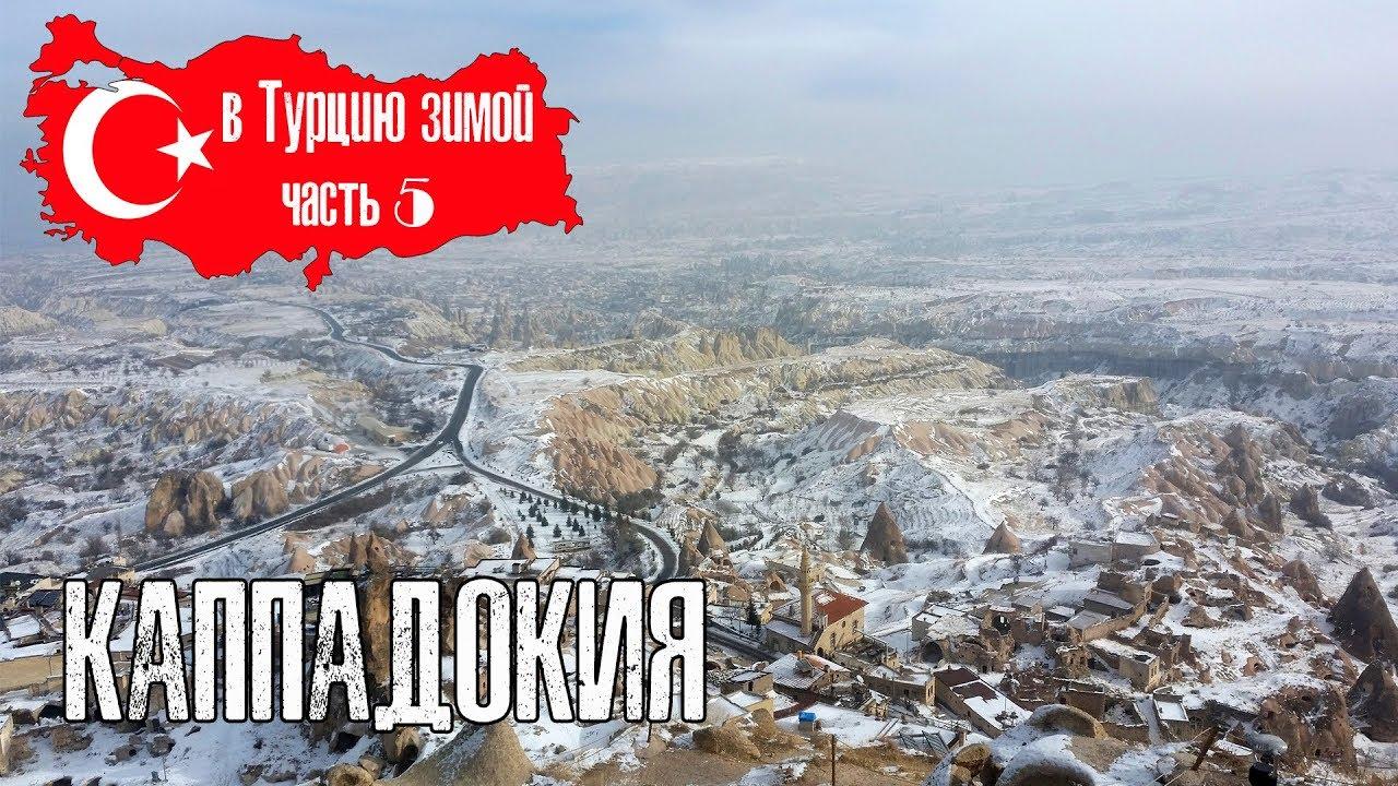Турция зимой ч.5 Каппадокия: Аванос, Гереме, Долина голубей, крепость Учхисар