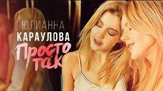 Download Юлианна Караулова - Просто так Mp3 and Videos