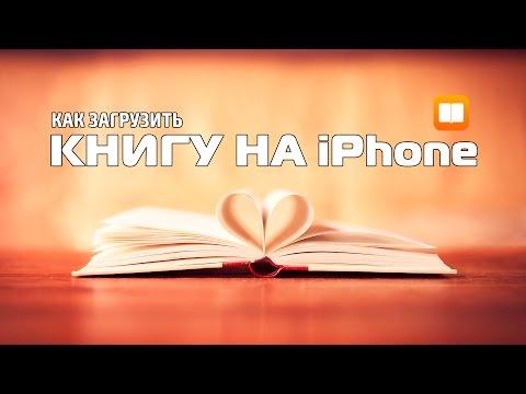 Как закачать книгу, музыку или фильм в iPhone 4 (28/30)из YouTube · С высокой четкостью · Длительность: 3 мин56 с  · Просмотры: более 130.000 · отправлено: 23-3-2012 · кем отправлено: TeachVideo