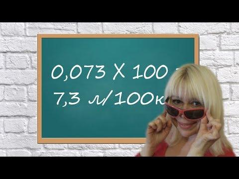 Как посчитать пробег автомобиля по расходу топлива формула
