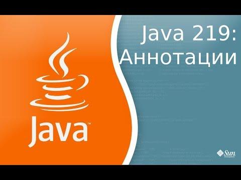 Урок Java 219: Аннотации - Annotations