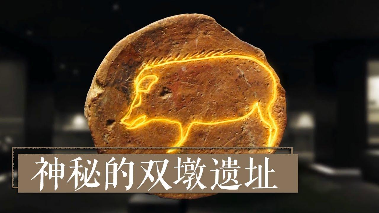 7000多年前的双墩古人,已经有了文字的雏形? 《神秘的双墩遗址》| 中华国宝
