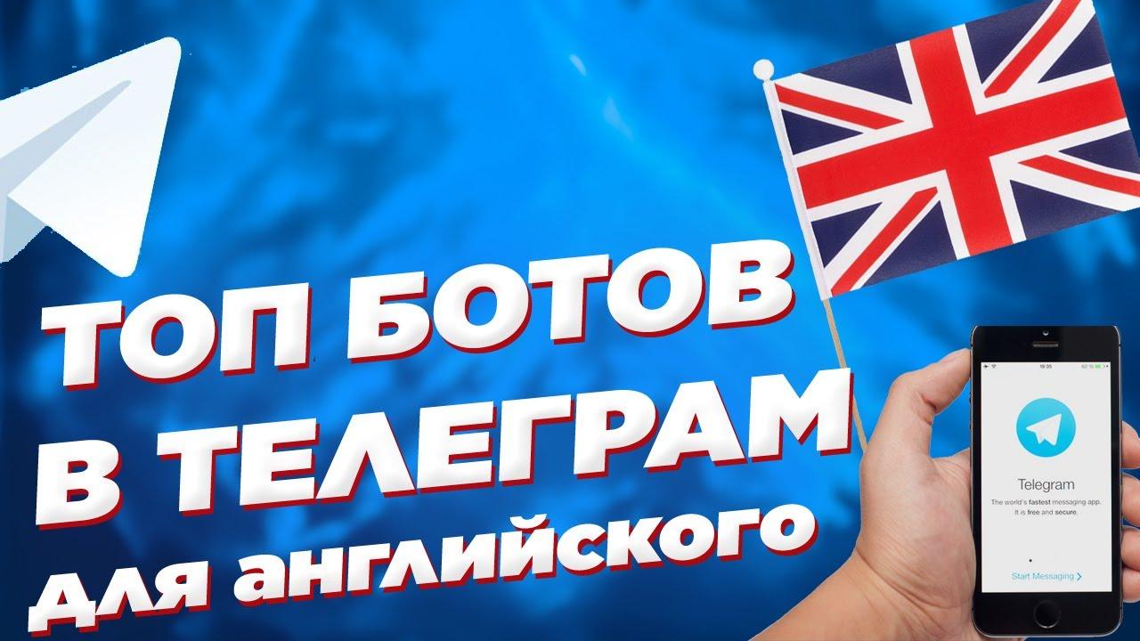 Топ телеграм ботов для изучения английского языка