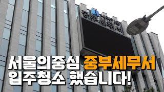 """""""서울중부세무서 신청사입주를 앞두고 하는 청소…"""