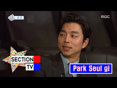 [Section TV] 섹션 TV - Shake a lot to temptation Gong Yu 20160228