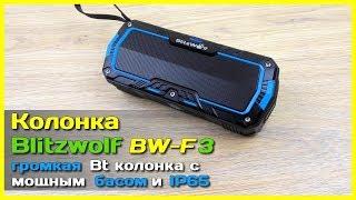 Колонка BlitzWolf BW-F3 - Бас, громкость и защита от воды