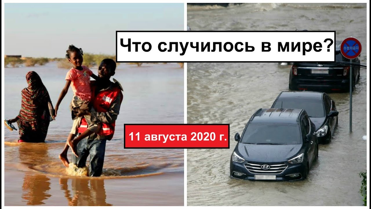 Все Катаклизмы за день 11 августа 2020 в мире | cataclysms of the day | Дрожь Земли