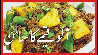 Aloo Qeema - Sahar e Ramzan Dish