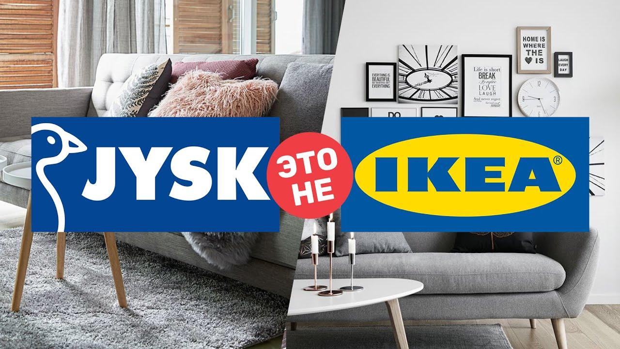 JYSK не IKEA: обзор магазина датской сети