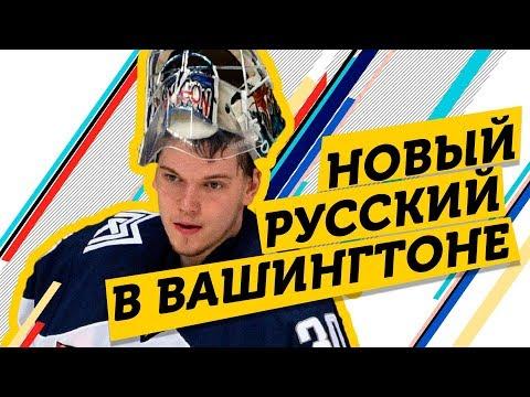 Илья САМСОНОВ: кого подписал ВАШИНГТОН?