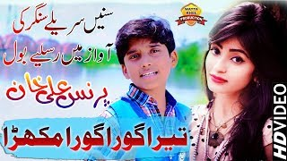 Tera Gora Gora Mukhra | Prince Ali Khan | Latest Saraiki Punjabi Song 2019 | Wattakhel Production