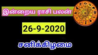 26.9.2020 ராசி பலன்/26.9.2020  horoscope in  Tamil/ 26.9.2020 astrology in   Tamil/ இன்றைய ராசிபலன்
