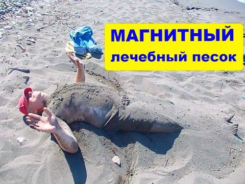 Грузия / Море / МАГНИТНЫЙ ЛЕЧЕБНЫЙ ПЕСОК в Григолети