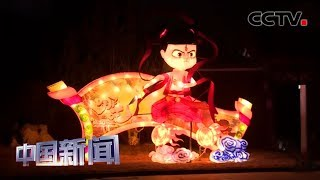 [中国新闻] 春节近 年味浓 河南开封:大宋上元灯会点亮古城迎新春 | CCTV中文国际